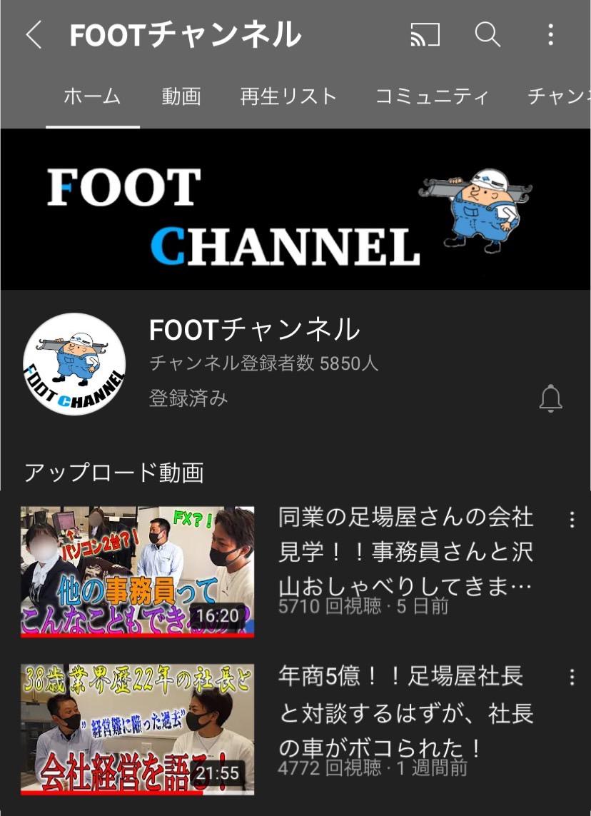 埼玉足場屋 アートビルダーが 福島足場屋 株式会社FOOTHOLDさんのYouTubeに登場!